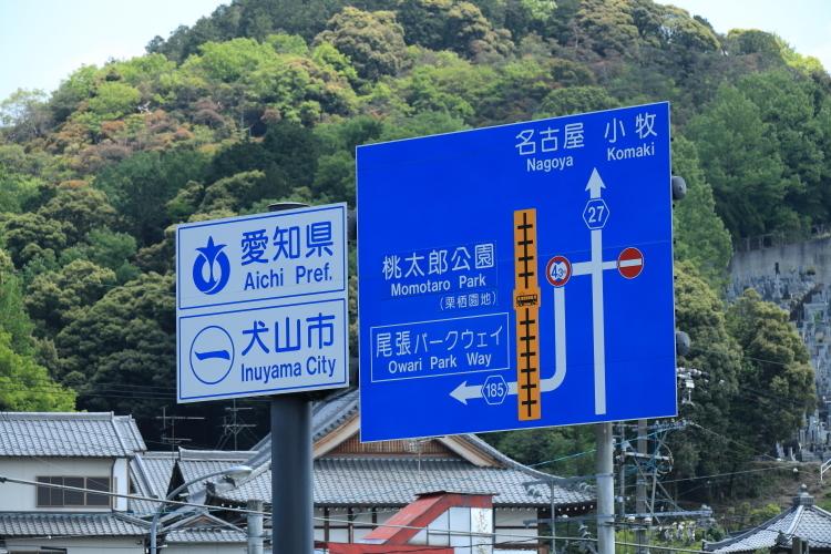 犬山市1-S