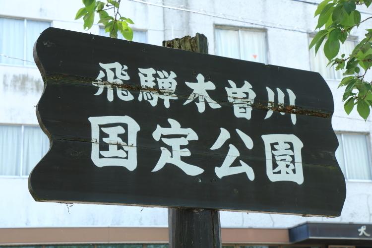 犬山市2-S