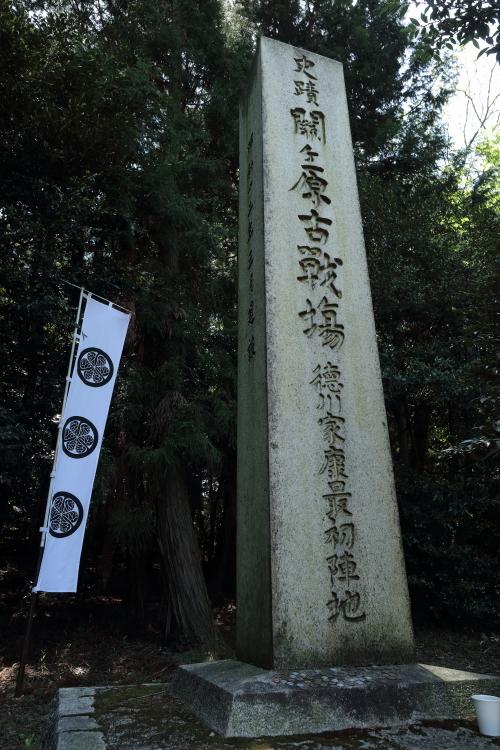徳川家康最初陣跡-Ss