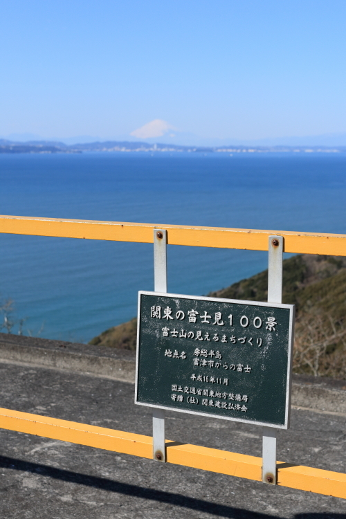 関東の富士見100景-SA