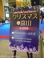 富山駅のクリスマスツリー点灯式の日11