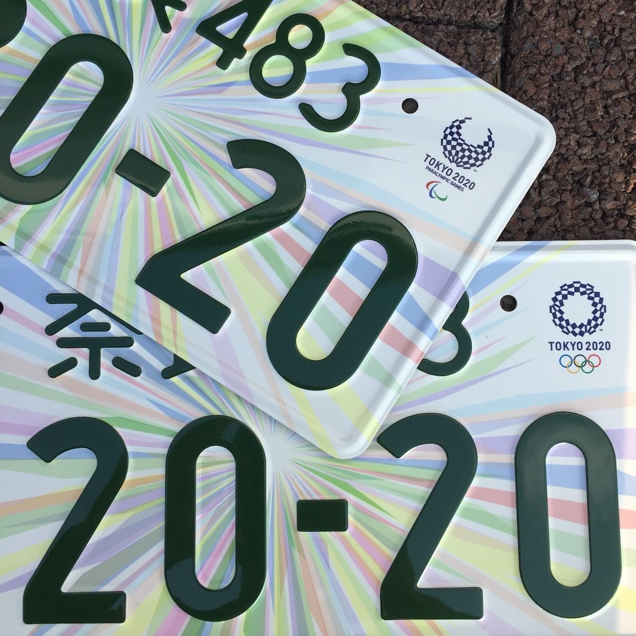 軽 自動車 オリンピック ナンバー