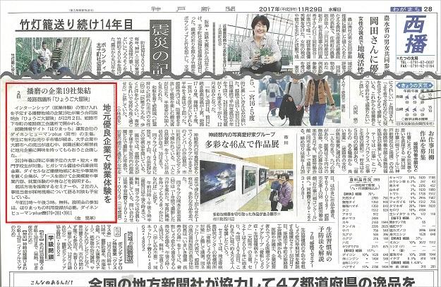 20171129神戸新聞