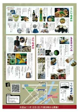 備中玉島みなと朝市(2017-10-8裏)