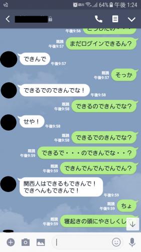 SSライン