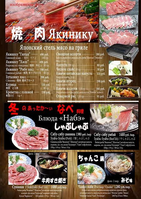 2017 09 焼肉 なべ