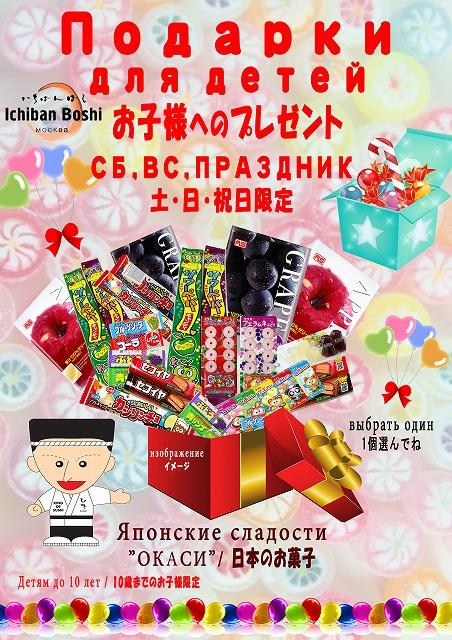 2017 11 お子様にプレゼント 2 - コピー - コピー