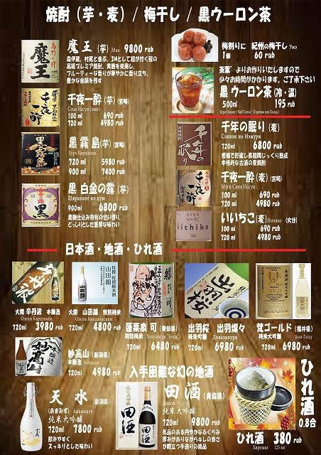 2017-1 焼酎・酒 IKP