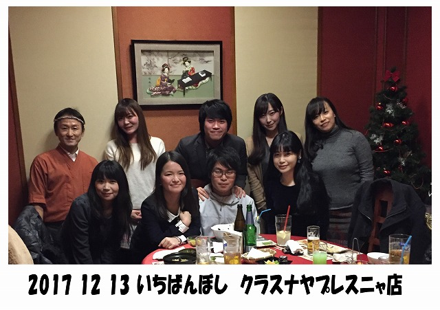 2017 12 13 写真1