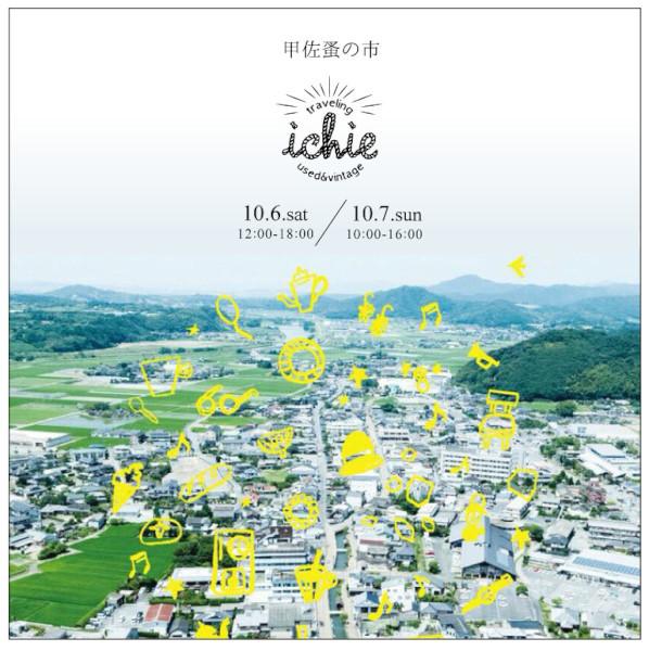 2018cosa_ichie_02.jpg