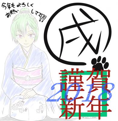 2018影子新年