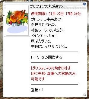 ぐりふぉん丸焼06