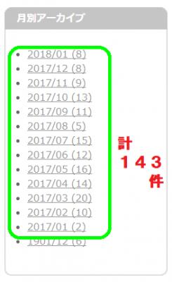 17年1月からの1年間件数