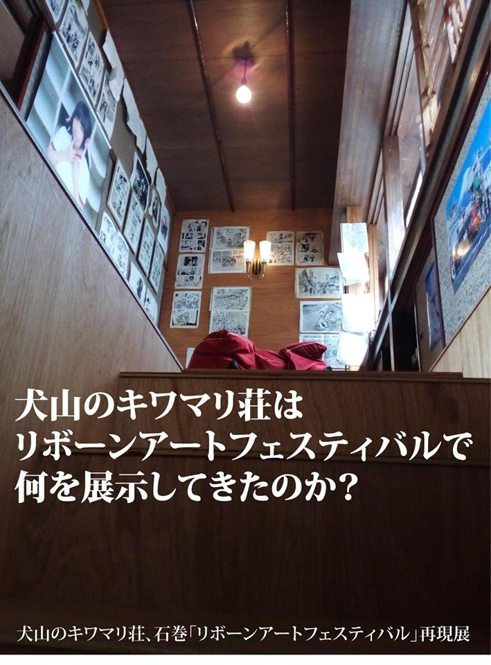 201712tenji.jpg