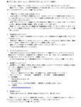 横浜マラソン中止その後2