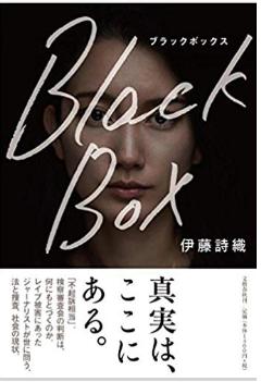 伊藤詩織ブラックボックス