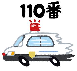 110番警察パトカー