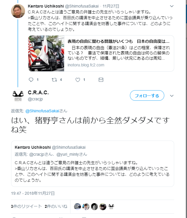 香山リカ①