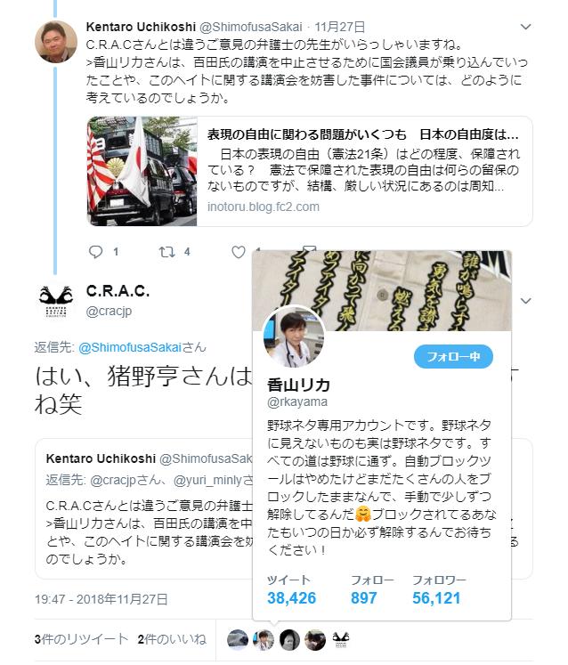 香山リカ②