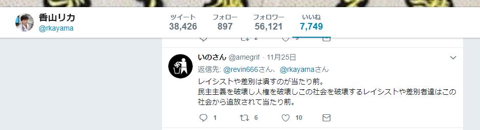 香山リカ③