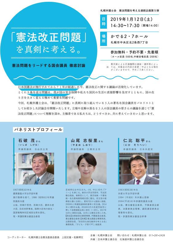 憲法問題を真剣に考える山尾石破仁比札幌弁護士会