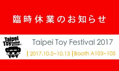 TTF 2017-OCT-01