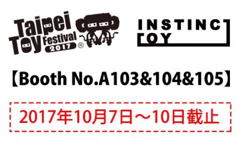 blogtop-image-ttf2016instinctoy_20171004175747aa1.jpg