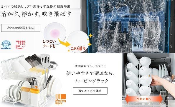 パナソニック食器洗い乾燥機 説明