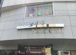 interiornakatsu