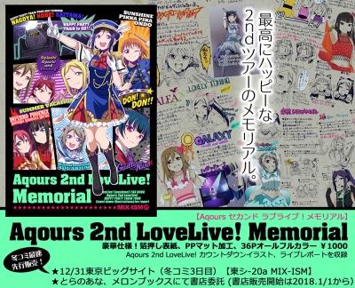 2ndメモリアル本告知2