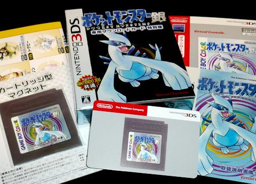 VCポケットモンスター 銀 専用ダウンロードカード 特別版
