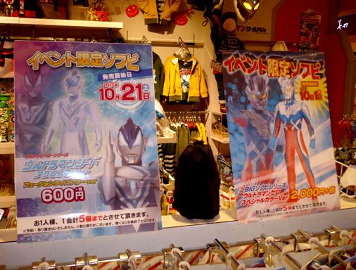 ウルトラマンワールドM78 東京スカイツリータウン・ソラマチ店 2017,10