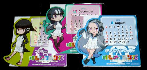 ファミリーマート×けものフレンズ クリスマスキャンペーン カレンダーマグネット