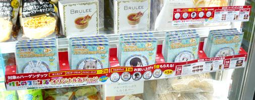 ファミリーマート×けものフレンズ クリスマスキャンペーン オリジナル缶バッジ