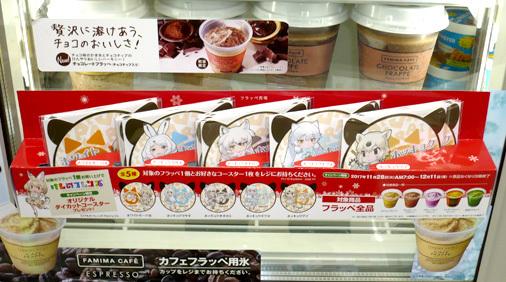 ファミリーマート×けものフレンズ クリスマスキャンペーン オリジナルダイカットコースター