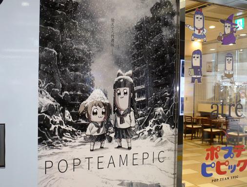 ポプテピピック×アトレ秋葉原 コラボキャンペーン