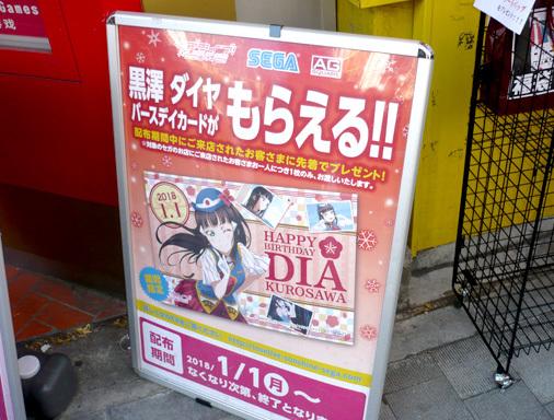 クラブセガ 秋葉原 1,1 黒澤 ダイヤ 聖誕祭2018