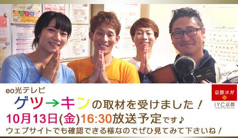 eo光テレビ・ゲツ→キンの取材を受けました♪ウドントミカンさんとディレクターさんとユキコ先生 京都ヨガ・IYC京都