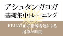 京都ヨガ アシュタンガヨガ基礎集中トレーニング(36時間)