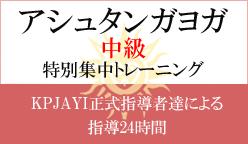 京都ヨガ アシュタンガヨガ中級Ⅰ特別集中トレーニング(24時間)