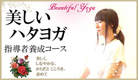 美しいハタヨガ指導者養成コース 京都ヨガ・IYC京都