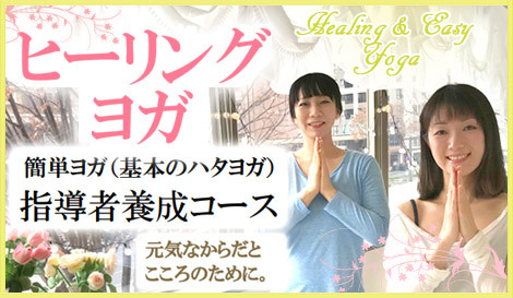 ヒーリングヨガ・簡単ヨガ(基本のハタヨガ)指導者養成コース 京都ヨガ・IYC京都