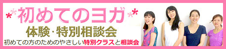 初めてのヨガ体験・特別相談会 京都ヨガ・IYC京都