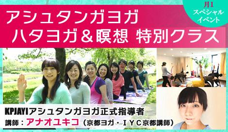 アシュタンガヨガ・ハタヨガ&瞑想 特別クラス アナオユキコ 京都ヨガ・IYC京都