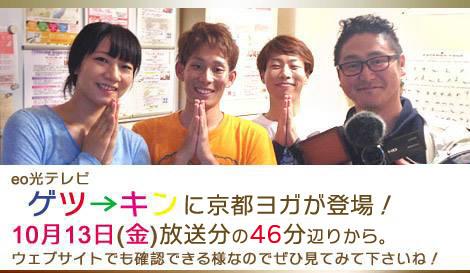 eo光テレビ・ゲツ→キン撮影 ウドントミカン アナオユキコ 京都ヨガ