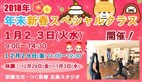 京都ヨガ・IYC京都年末年始のお休み
