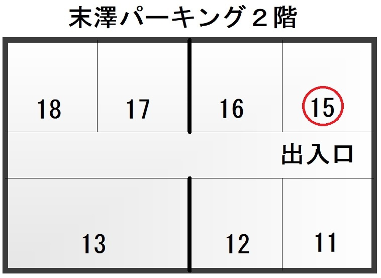 末澤パーキング2階15