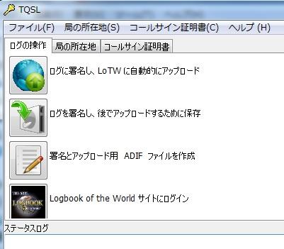 TQSL_日本語