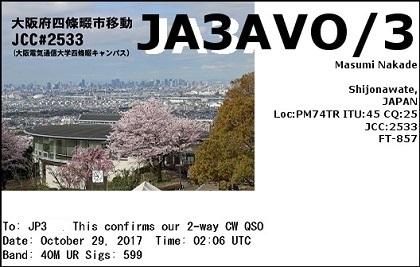 JA3AVO_2533