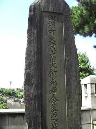 9月2日 慰霊碑 ウェブ
